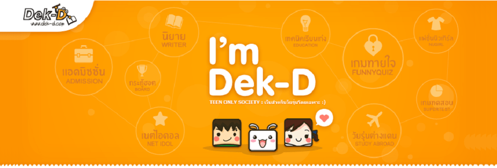 Linux System Engineer   2 Positions – Dek-D Interactive Co., Ltd.
