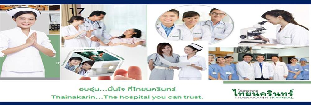 Assistant IT Manager – Thainakarin Hospital Public Company Limited