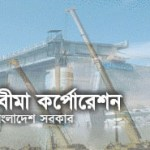 Sadharan Bima Corporation Jobs Exam Result 2017