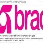 Brac Microfinance Programme Jobs Circular 2016