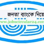 Janata Bank Ltd Jobs Circular 2017 Assistant Executive Officer