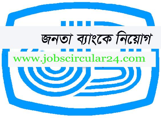 Janata Bank Ltd Jobs Circular 2017
