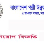 Bangladesh Rural Development Jobs Circular 2016 brdb.gov.bd