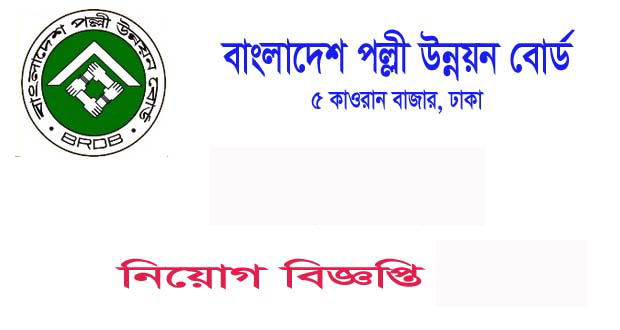 Bangladesh Rural Development Jobs Circular 2016