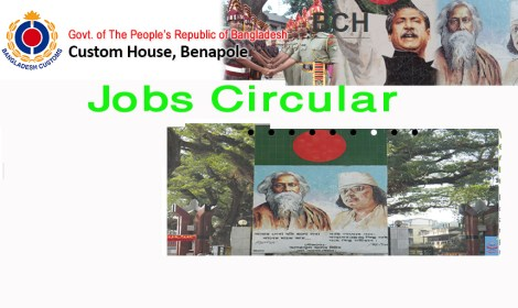 Benapole Custom House Job Circular 2016