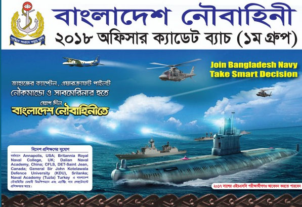 Bangladesh Navy 2018 Officer Cadet Batch Jobs Circular