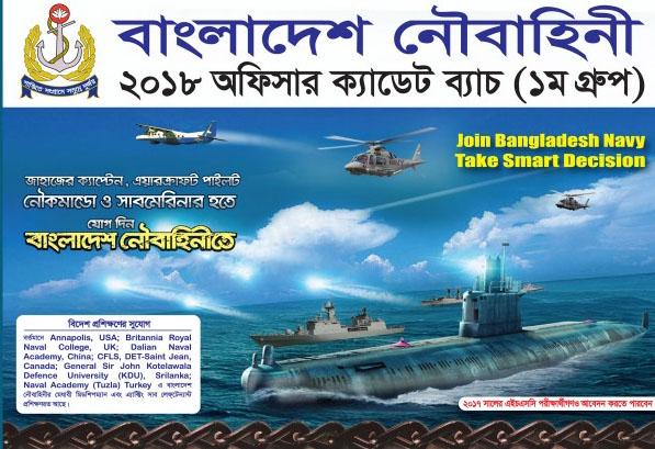 Bangladesh Navy 2018 Officer Cadet Batch Jobs Circular