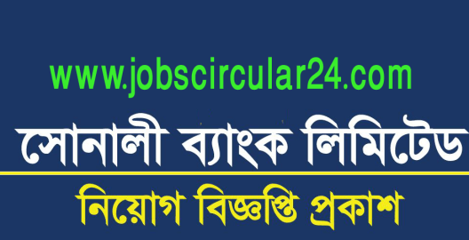 Sonali Bank Jobs Circular 2017