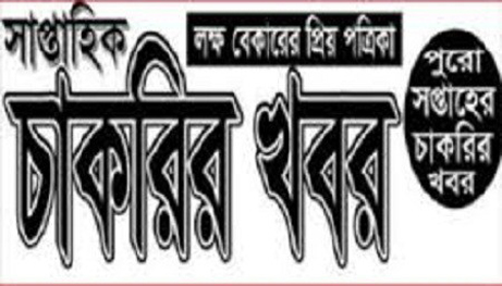 Weekly Chakrir Khobor Potrika Bangla Newspaper
