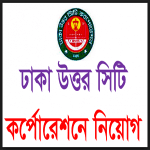 Dhaka city corporation Jobs circular