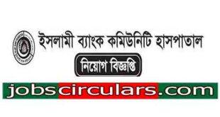 Bangladesh Islami Bank Foundation copy BANGLADESH ISLAMI BANK FOUNDATION 2018 JOB CIRCULAR