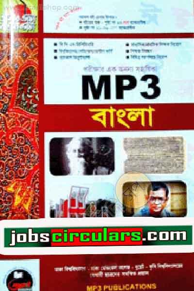 MP3-Bangla