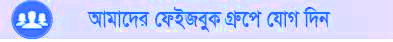 facebook group page Planning Division plandiv Jobs Circular 2018 – www.plandiv.gov.bd