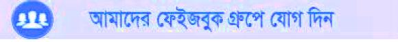 facebook group page Bangladesh Navy Job Circular 2018 – www.joinnavy.mil.bd