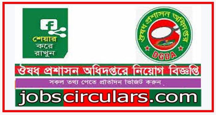 Directorate General of Drug Administratio | Job Circular