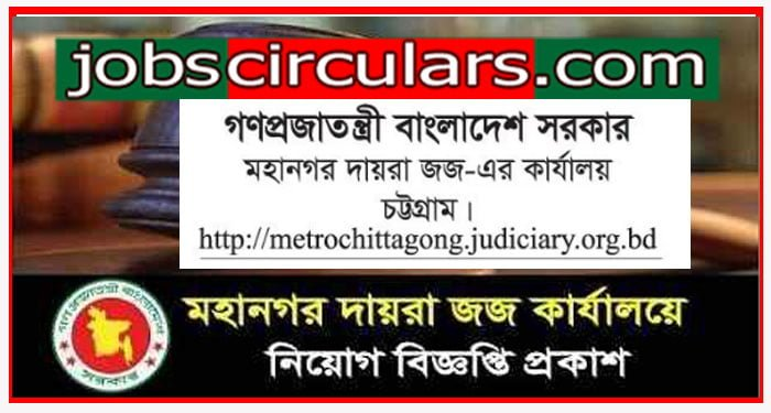 Metropolitan Sessions Judge Court Jobs Circular 2020