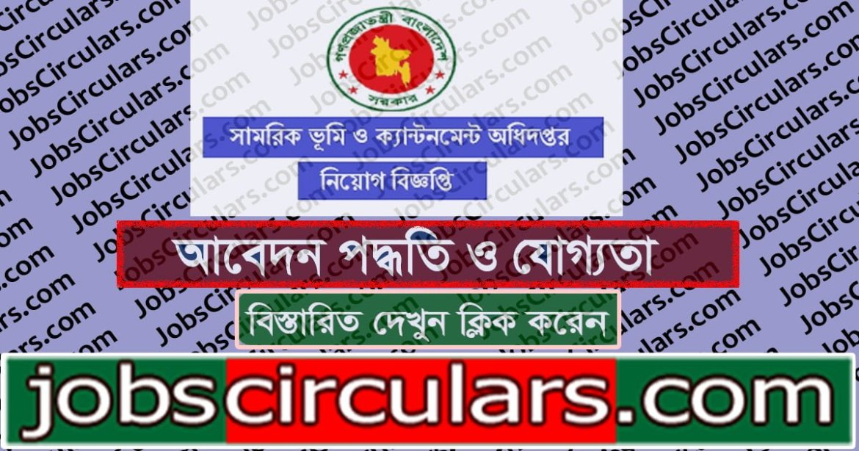 Job Circular 2020 | Department of Military Lands and Cantonments (DMLC)