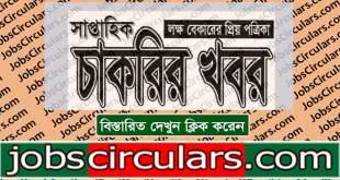 Weekly Chakrir Khobor Newspaper