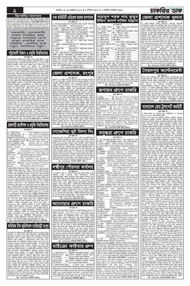 Chakrir Dak 2020Chakrir Dak Weekly Newspaper 23 Octoder 2020 2 page