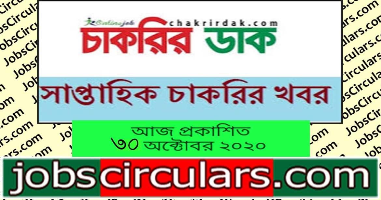 Chakrir Dak Weekly Newspaper 30 Octoder 2020