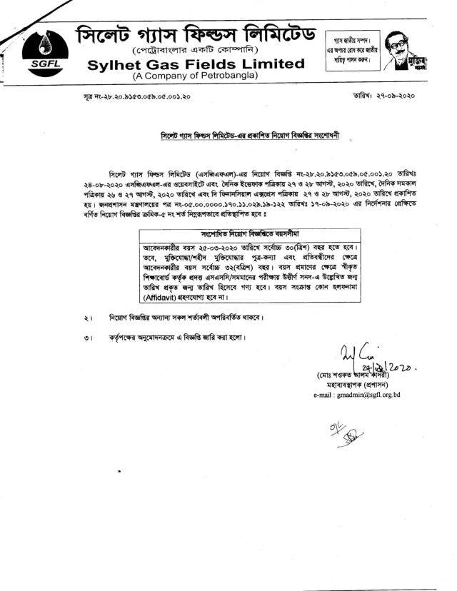 Sylhet-Gas-Fields-Job-Circular-2020
