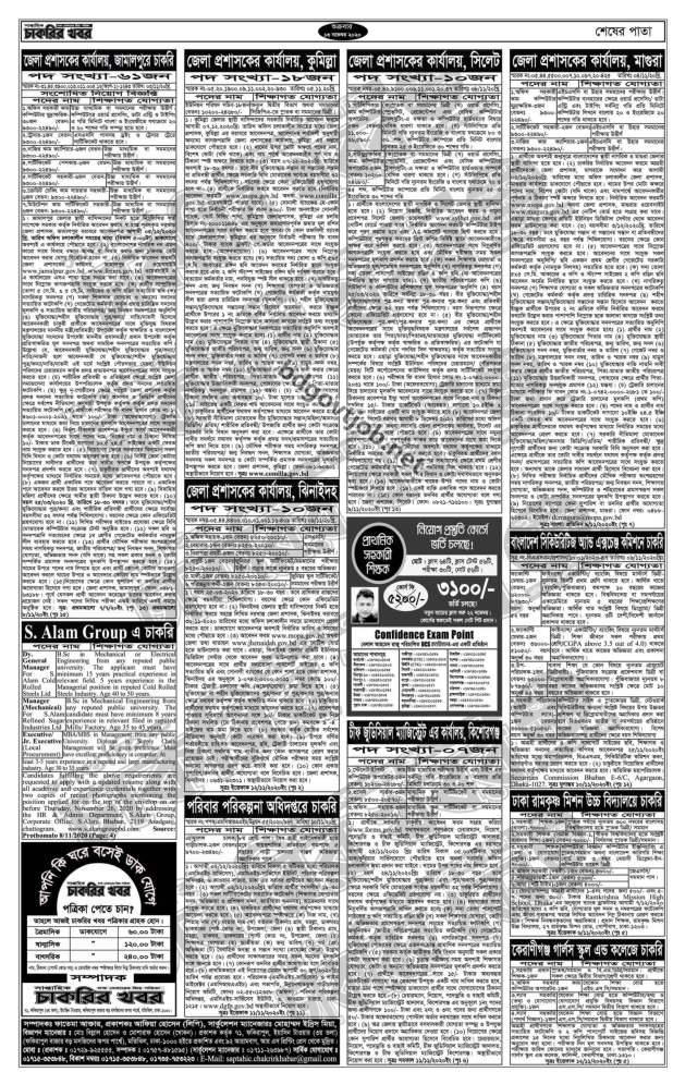 Weekly Chakrir Khobor Newspaper Today 13 November 2020