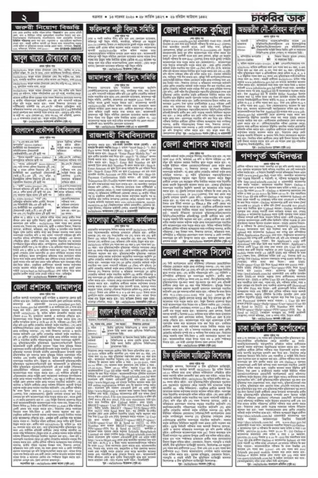 Weekly chakrir Dak 13 November 2020