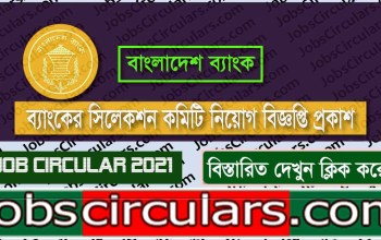 Bankers Selection Committee Job Circular 2021