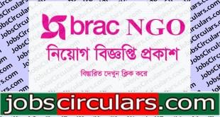 BRAC Project Officer HCMP Job Circular 2021
