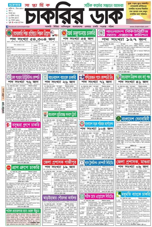 Chakrir Dak 2 April 2021