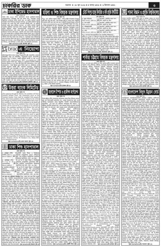 Saptahik Chakrir Dak 18 June 2021
