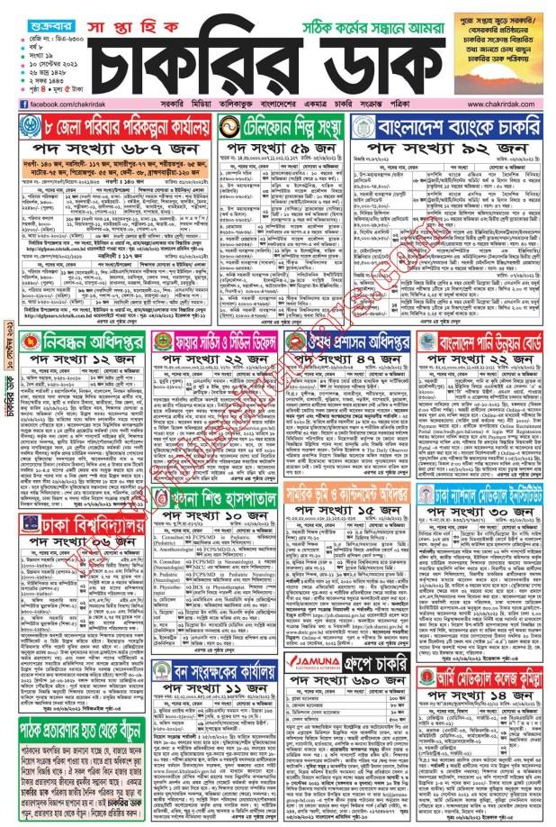 Saptahik Chakrir Dak Potrika 10th September 2021