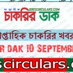 chakrir dak 10 September 2021
