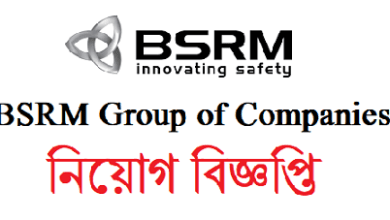 Photo of BSRM Job Circular 2019