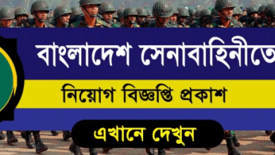 Photo of Bangladesh Army Job Circular 2019
