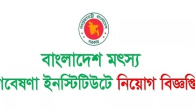 Photo of Bangladesh Fisheries Research Institute Job Circular 2019