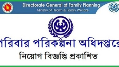 Photo of Directorate General of Family Planning DGFP Job Circular 2019