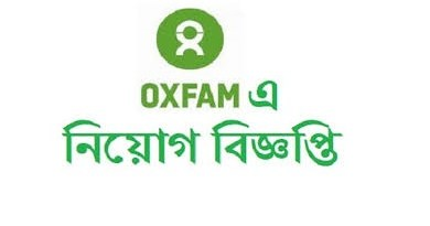 Photo of Oxfam Job Circular 2019
