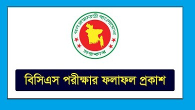 Photo of Download 40th BCS Exam Result 2019