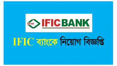 Photo of IFIC Bank Limited Job Circular 2019