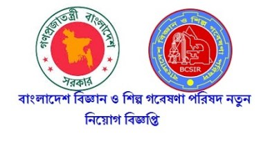 Photo of Bangladesh Council Of Scientific and Industrial Research Job Circular 2019