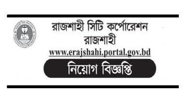Photo of Rajshahi City Corporation Job Circular 2019