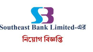 Photo of Southeast Bank Limited Job Circular 2019