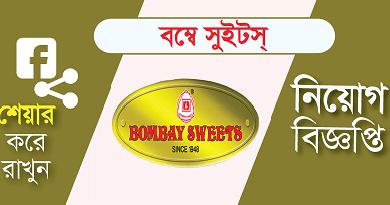 Photo of Bombay Sweet Job Circular 2019