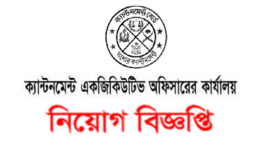 Photo of Cantonment Office Job Circular 2019