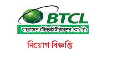 Photo of Bangladesh Telecommunications Company Limited (BTCL) Job Circular 2019