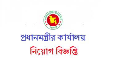 Photo of Bangladesh Prime Minister's Office Job Circular 2019