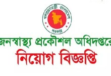 Photo of Department of Public Health Engineering Job Circular 2021