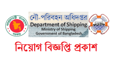 Photo of Ministry of Shipping Job Circular 2019