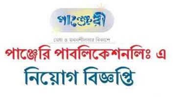 Photo of Panjeree Publications Ltd Job Circular 2020